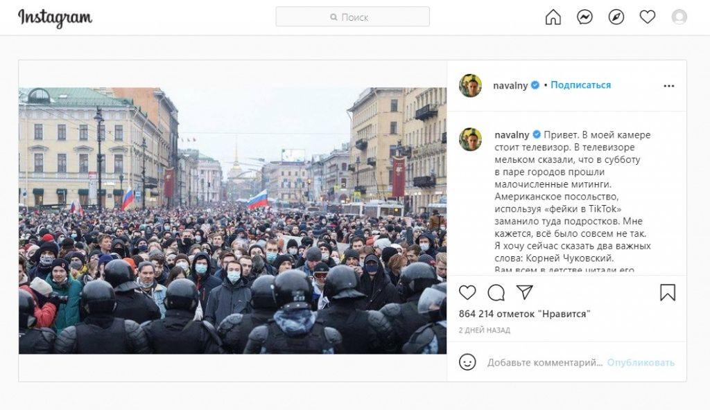 Болдырев инста навального 2.jpg